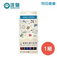 SIMBALION 雄獅 WB-15 彩繪酒精性白板筆 6色/組