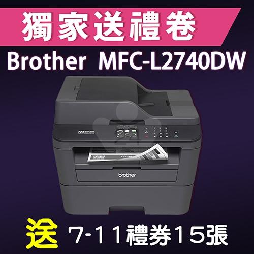 【獨家加碼送1500元7-11禮券】Brother MFC-L2740DW 觸控無線多功能黑白雷射傳真複合機