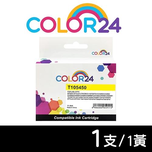 【COLOR24】for EPSON T105450 / C13T105450 (NO.73N) 黃色相容墨水匣