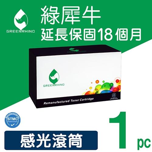 綠犀牛 for Brother (DR-350 / DR350) 環保感光滾筒