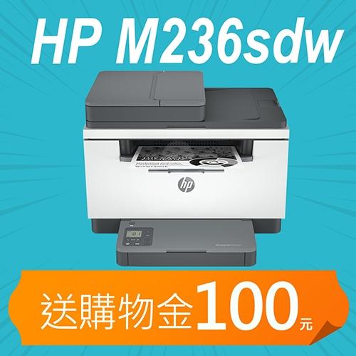 【加碼送購物金200元】HP LaserJet Pro MFP M236sdw 無線雙面雷射傳真複合機