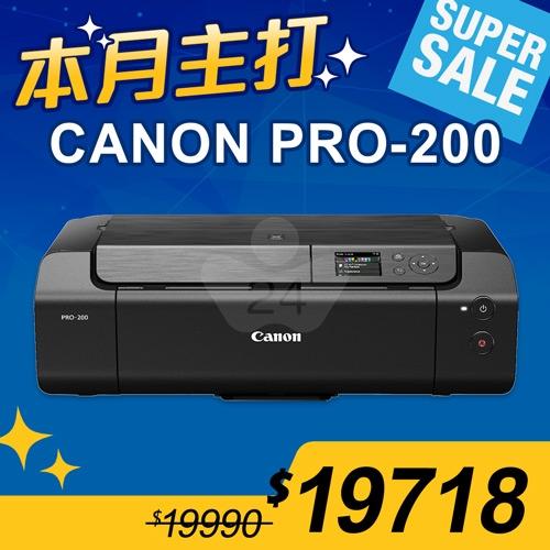 【本月主打】Canon imagePROGRAF PRO-200 A3+八色噴墨相片印表機