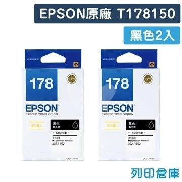 EPSON T178150 (NO.178) 原廠黑色高容量墨水匣(2黑)