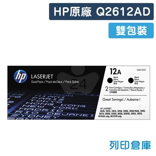 HP Q2612AD雙包裝 (12A) 原廠黑色碳粉匣超值組
