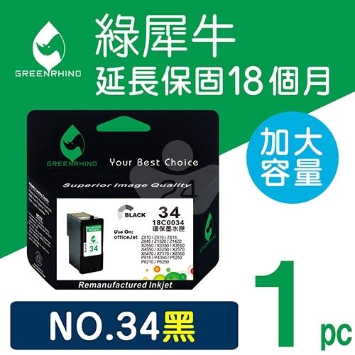 綠犀牛 for Lexmark  NO.34 (18C0034) 黑色高容量環保墨水匣