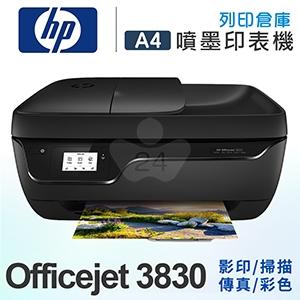 HP Officejet 3830  雲端無線多功能傳真複合機