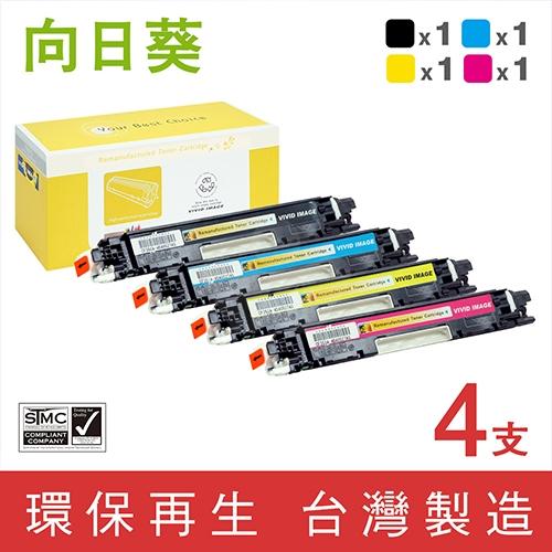 向日葵 for HP 1黑3彩超值組 CF350A / CF351A / CF352A / CF353A (130A) 環保碳粉匣