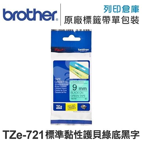Brother TZ-721/TZe-721 標準黏性護貝系列綠底黑字標籤帶(寬度9mm)