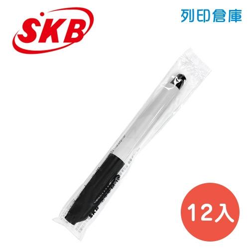 SKB 文明 M-10 黑色1.0 簽字筆 12入/盒