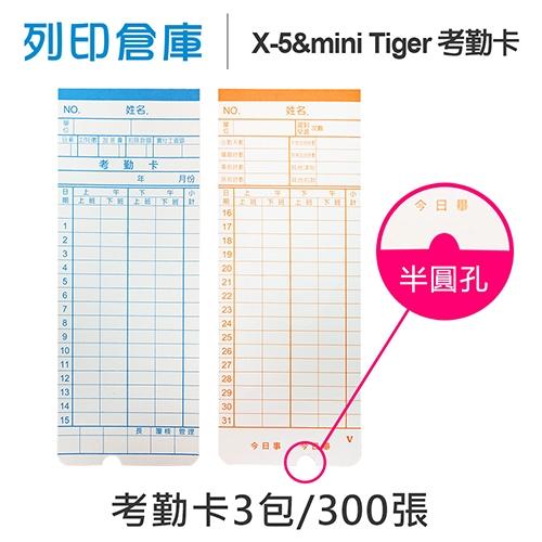 X-5 & mini Tiger 考勤卡 4欄位 / 底部導圓角及半圓孔 / 16.3x6.1cm / 超值組3包 (100張/包)