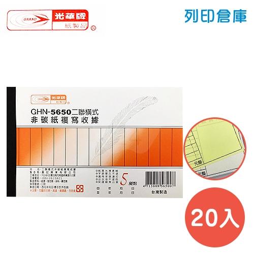 光華牌 5650 橫式二聯複寫收據 (20本/盒)