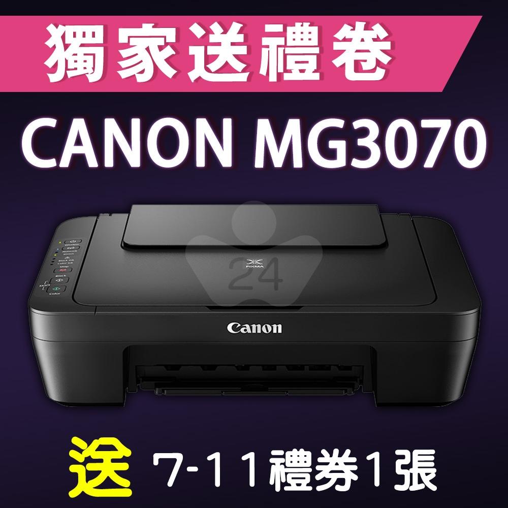 【獨家加碼送100元7-11禮券】Canon PIXMA MG3070 多功能WIFI相片複合機 送 7-11禮券100元- 適用原廠網登錄活動