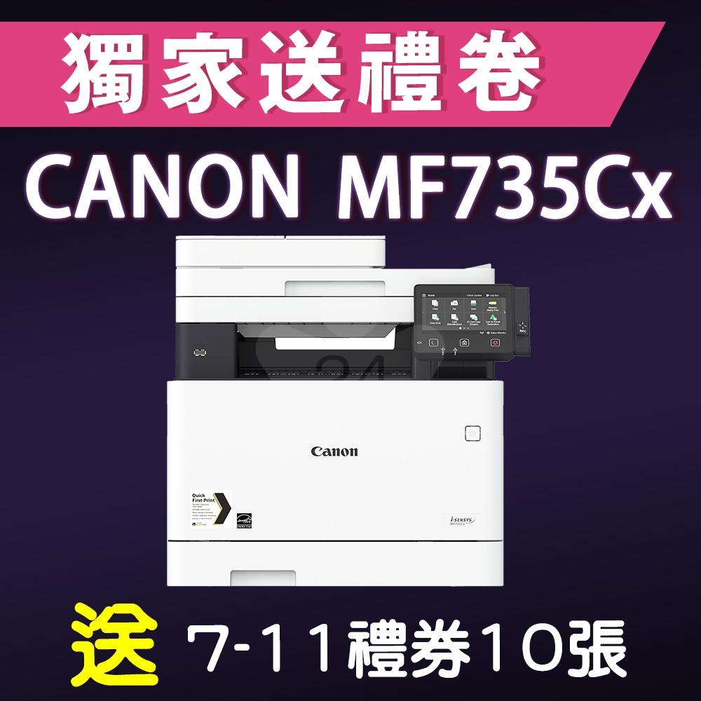 【獨家加碼送1000元7-11禮券】Canon imageCLASS MF735Cx A4彩色雷射多功能印表機- 適用原廠網登錄活動