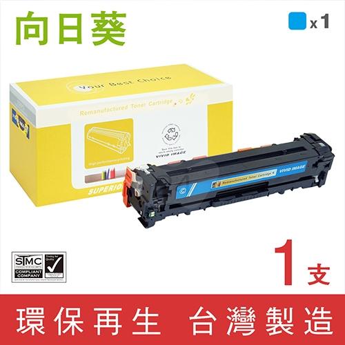 向日葵 for HP CB541A (125A) 藍色環保碳粉匣
