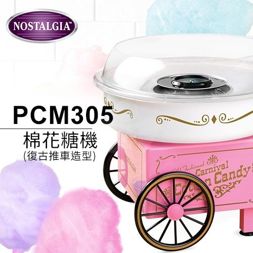 【美國NOSTALGIA】復古推車造型棉花糖機 PCM305