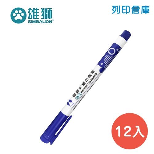 SIMBALION 雄獅 WB-15 藍色小支彩繪酒精性白板筆 12入/盒