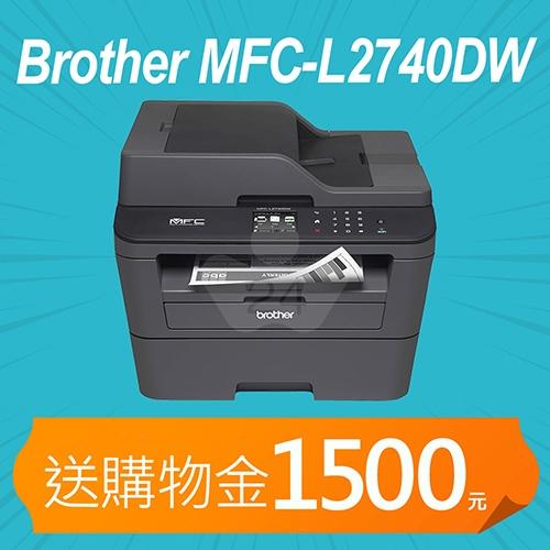 【加碼送購物金1500元】Brother MFC-L2740DW 觸控無線多功能黑白雷射傳真複合機