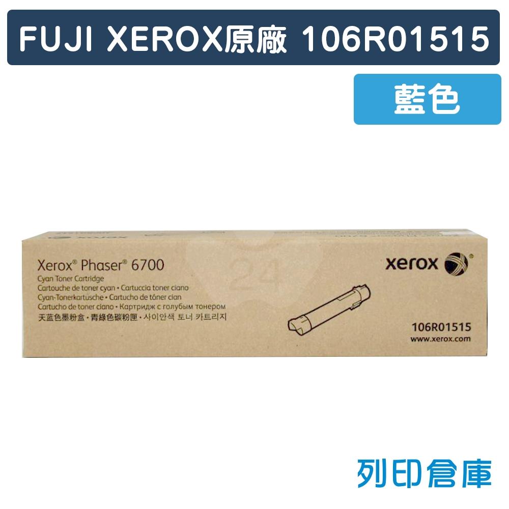 Fuji Xerox Phaser 6700 (106R01515) 原廠藍色高容量碳粉匣