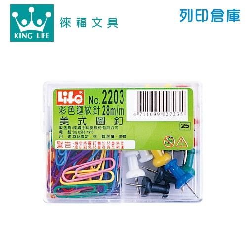 LIFE 徠福 NO.2203 彩色迴紋針/美式圖釘組 (75支/盒)