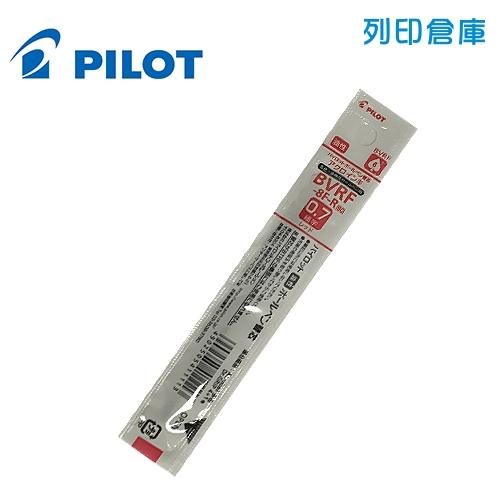PILOT 百樂 BVRF-8F-R 紅色 0.7 輕油性原子筆芯 1支