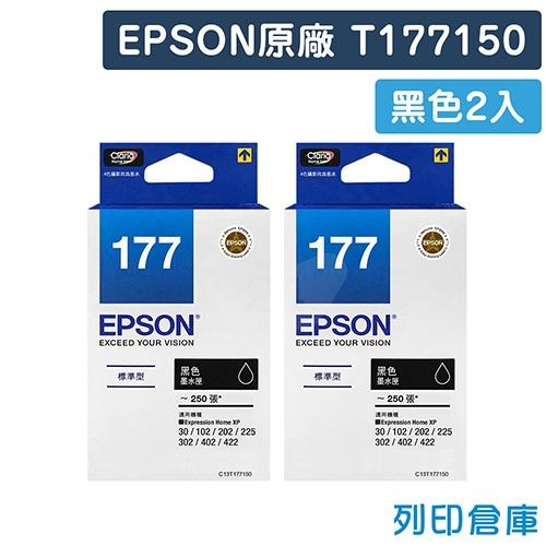 EPSON T177150 / C13T177150 (NO.177) 原廠黑色墨水匣(2黑)