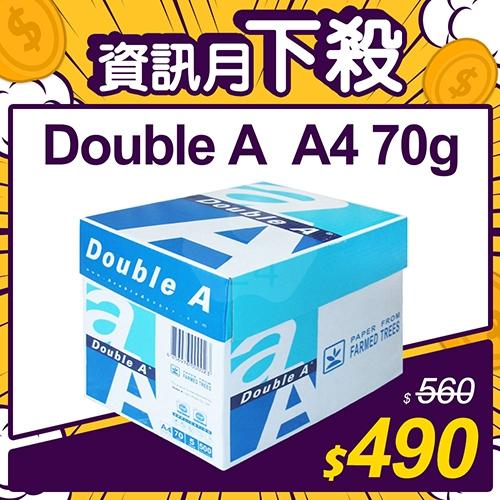 【資訊月下殺優惠】Double A 多功能影印紙 A4 70g (5包/箱)