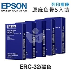 EPSON ERC-32 / ERC32 原廠黑色色帶超值組(5入) ( TMH6000 II / TMU675  / RPU420 )