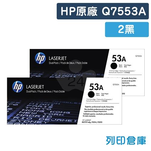HP Q7553A (53A) 原廠黑色碳粉匣(2黑)