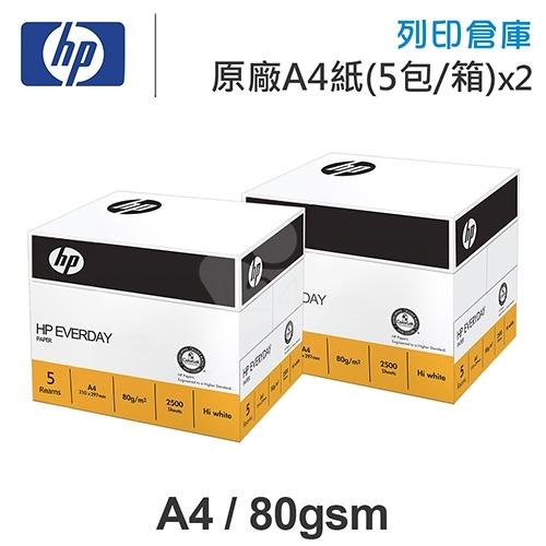 HP everyday paper 多功能影印紙 A4 80g (5包/箱)x2