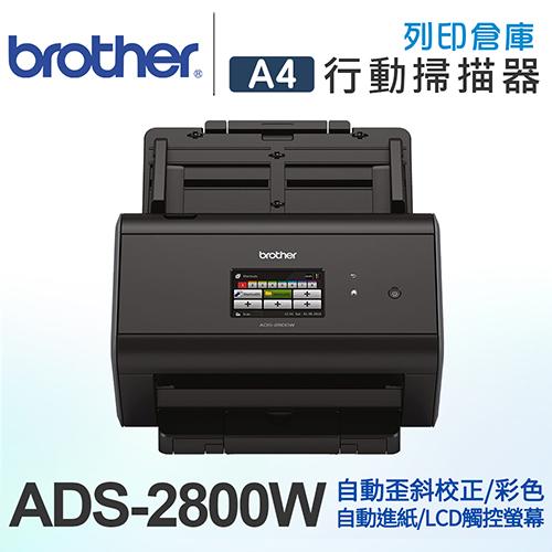 Brother ADS-2800W 專業級網路高速文件掃描器