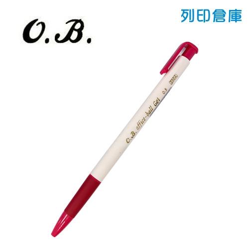 OB 200A 紅色 0.5 自動中性筆 1支