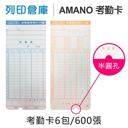 AMANO 考勤卡 6欄位 / 底部導圓角及半圓孔 / 18.8x8.4cm / 超值組6包 (100張/包)
