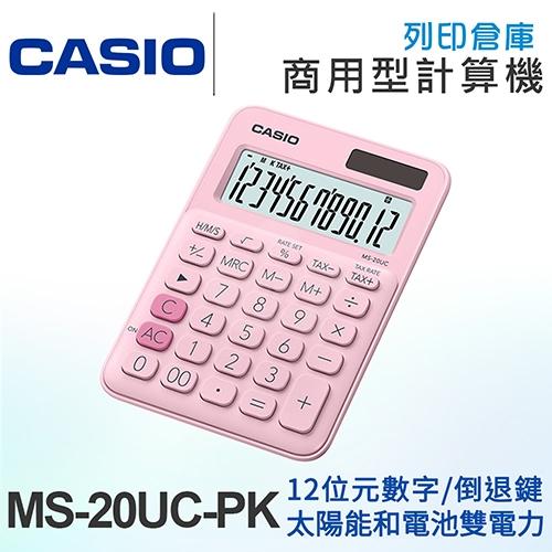 CASIO卡西歐 商用型馬卡龍色系列12位元計算機 MS-20UC-PK 草莓粉
