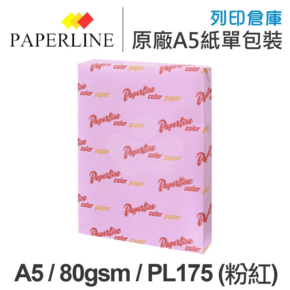 PAPERLINE PL175 粉紅色彩色影印紙 A5 80g (單包裝)