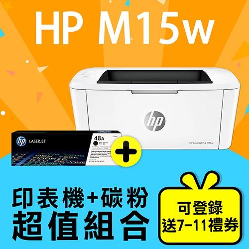 【印表機+碳粉送精美好禮組】HP LaserJet Pro M15w 無線黑白雷射印表機 + CF248A 原廠黑色碳粉匣