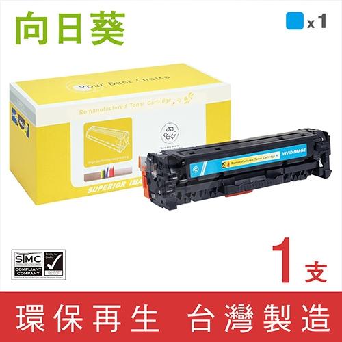 向日葵 for HP CE411A (305A) 藍色環保碳粉匣