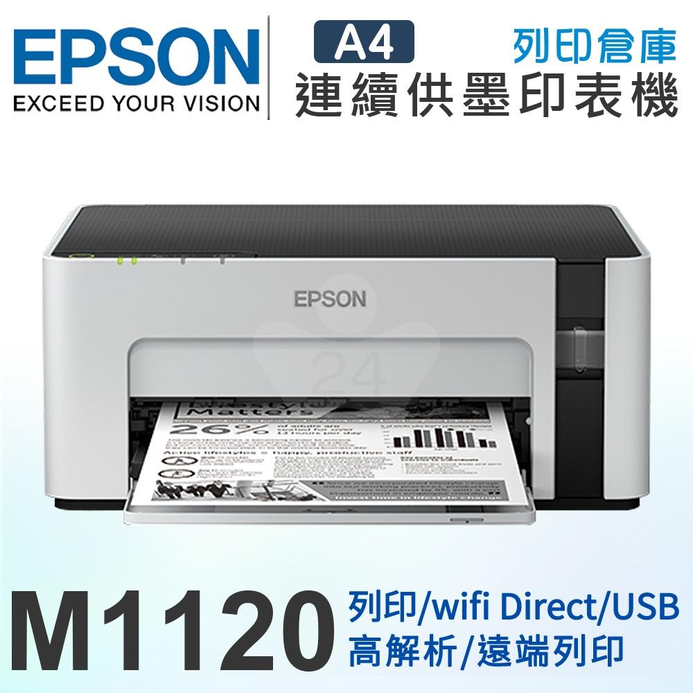 Epson M1120 黑白高速 Wi-Fi 連續供墨印表機