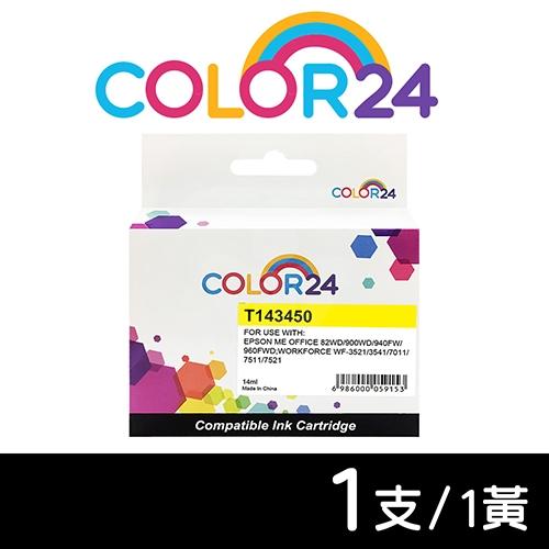 【COLOR24】for EPSON T143450 / C13T143450 (NO.143) 黃色高容量相容墨水匣