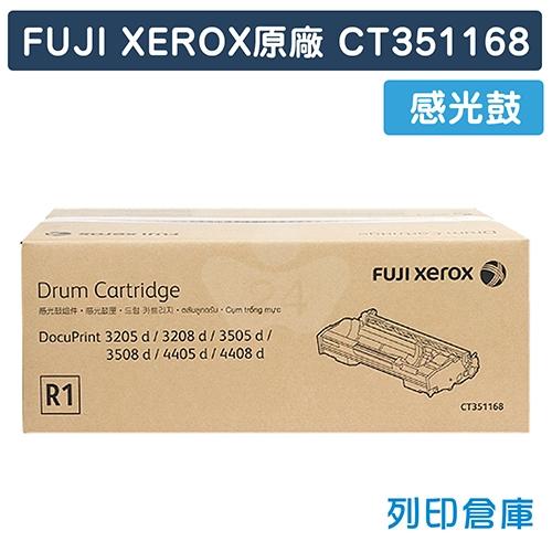 Fuji Xerox CT351168 原廠感光鼓