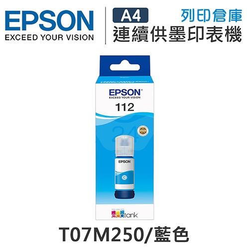 EPSON T07M250 原廠藍色盒裝墨水