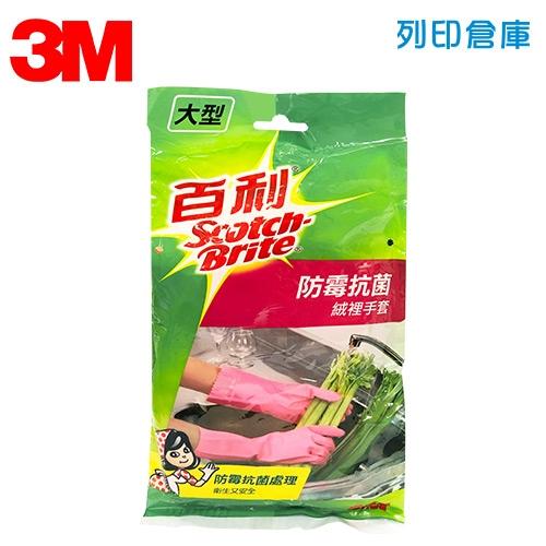 3M 百利天然乳膠防霉抗菌絨裡手套粉紅色 (大型)1副