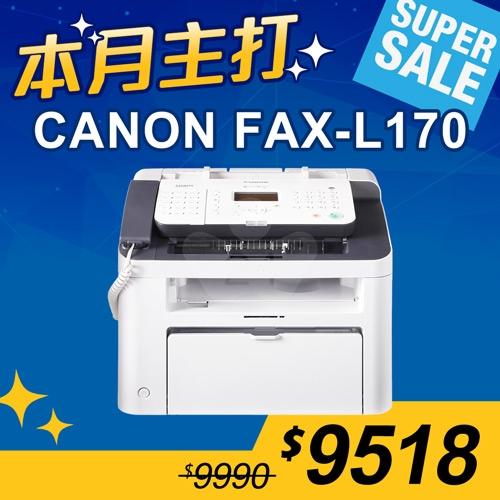 【本月主打】Canon FAX-L170 A4數位複合式黑白雷射傳真印表機