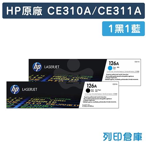 HP CE310A/CE311A (126A) 原廠碳粉匣超值組(1黑1藍)