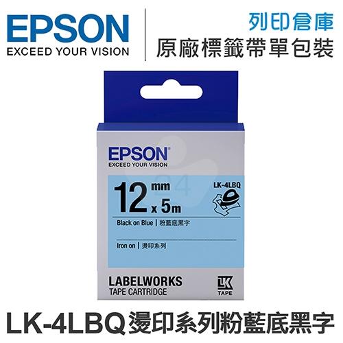 EPSON C53S654443 LK-4LBQ 燙印系列粉藍底黑字標籤帶(寬度12mm)