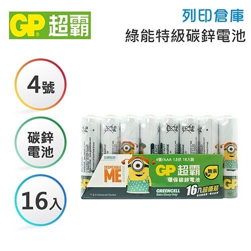 GP超霸「霸-娜娜」小小兵卡通版 4號 綠能特級碳鋅電池16入(隨機出貨)