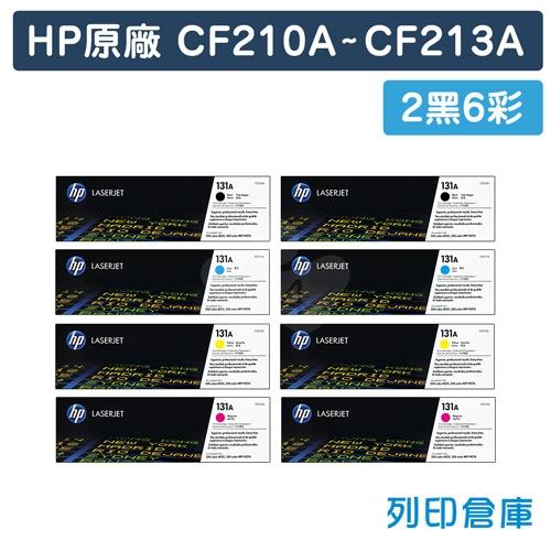 HP CF210A 黑色 / CF211A 藍色 / CF212A 黃色 / CF213A 紅色 (131A) 原廠碳粉匣組 (2黑6彩)