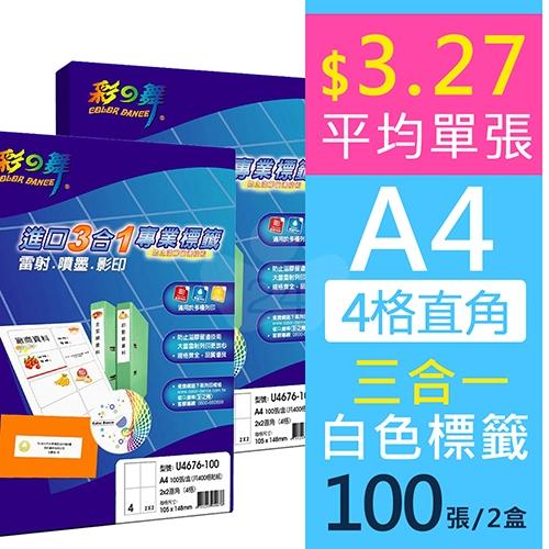 彩之舞 U4676-100 進口3合1白色標籤貼紙-(2x2) 4格直角 105x148mm (2盒)