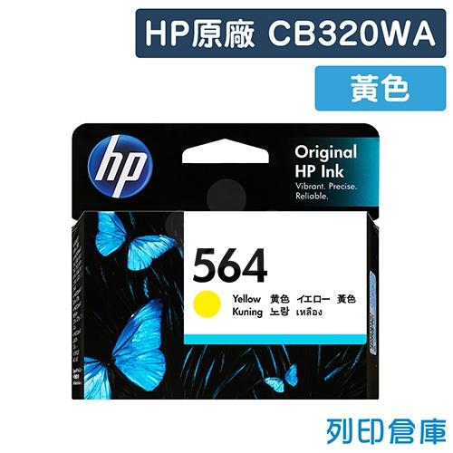 HP CB320WA (NO.564) 原廠黃色墨水匣