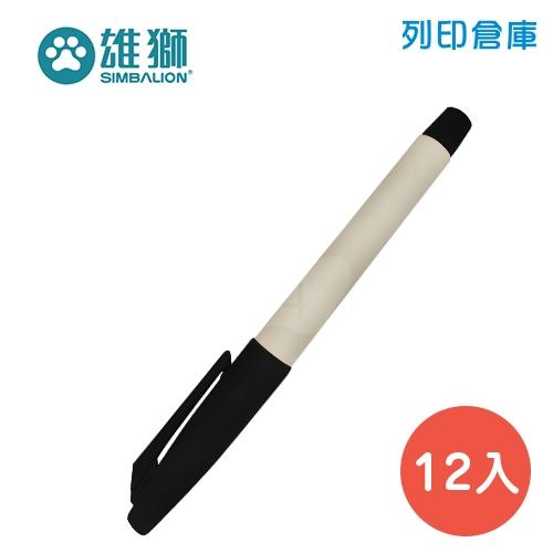 SIMBALION 雄獅 NO.88 黑色簽字筆 12入/盒