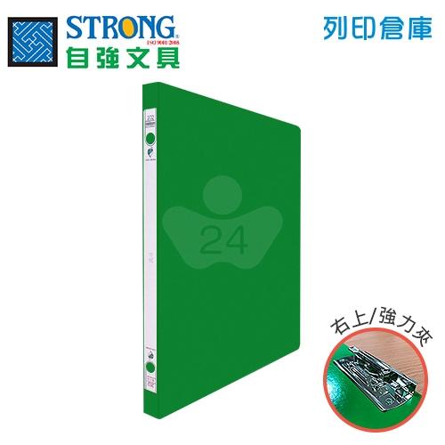 STRONG 自強 202 環保右上強力夾-綠 1本